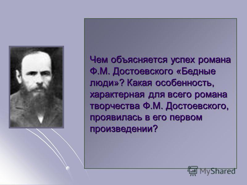 Чем объясняется успех романа Ф.М. Достоевского «Бедные люди»? Какая особенность, характерная для всего романа творчества Ф.М. Достоевского, проявилась в его первом произведении?