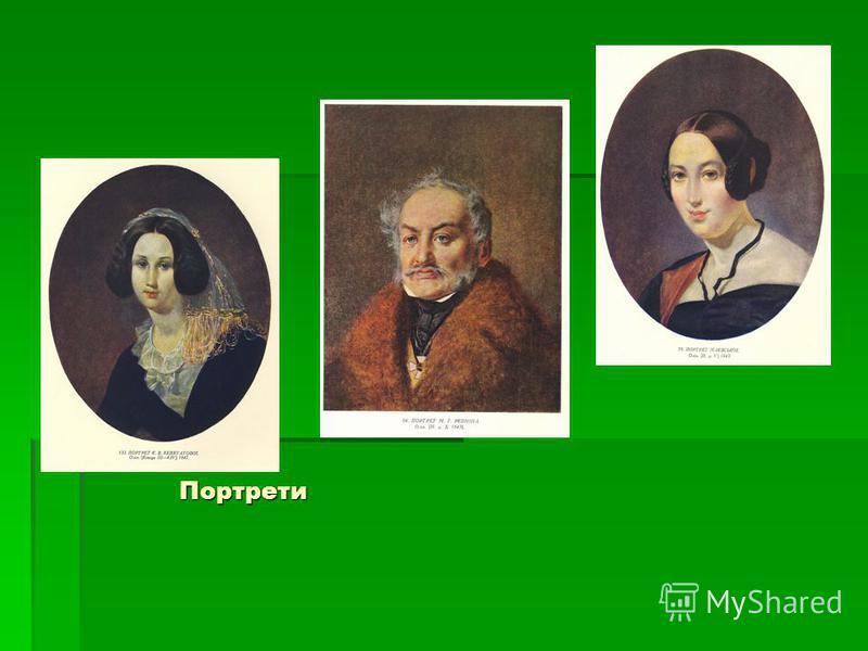 Портрети