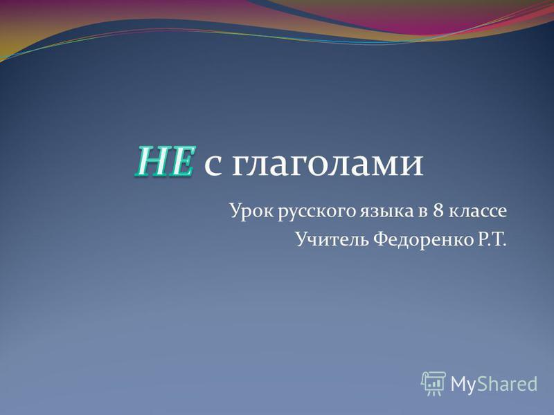 Урок русского языка в 8 классе Учитель Федоренко Р.Т.