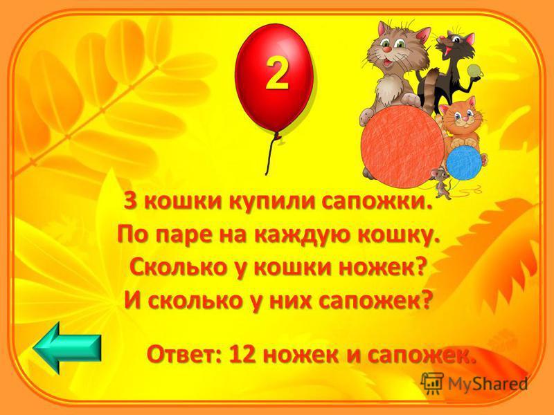 1 У мышки два ушка. Сколько ушей у четырёх мышей? Ответ: 8 ушей.