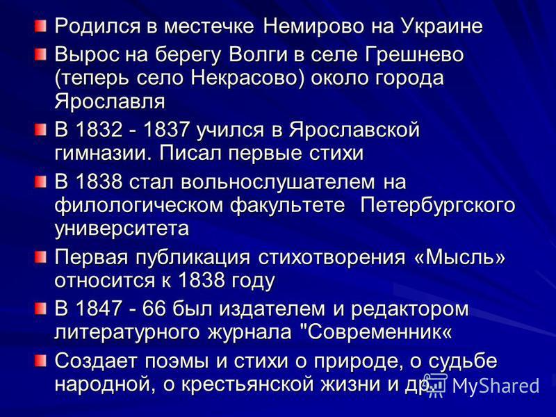 Родился в местечке Немирово на Украине Вырос на берегу Волги в селе Грешнево (теперь село Некрасово) около города Ярославля В 1832 - 1837 учился в Ярославской гимназии. Писал первые стихи В 1838 стал вольнослушателем на филологическом факультете Пете