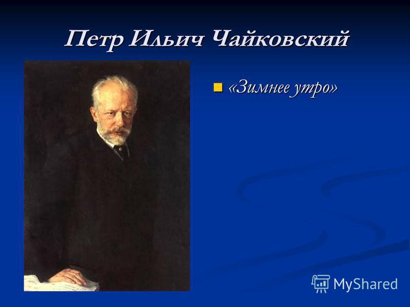 Петр Ильич Чайковский «Зимнее утро»