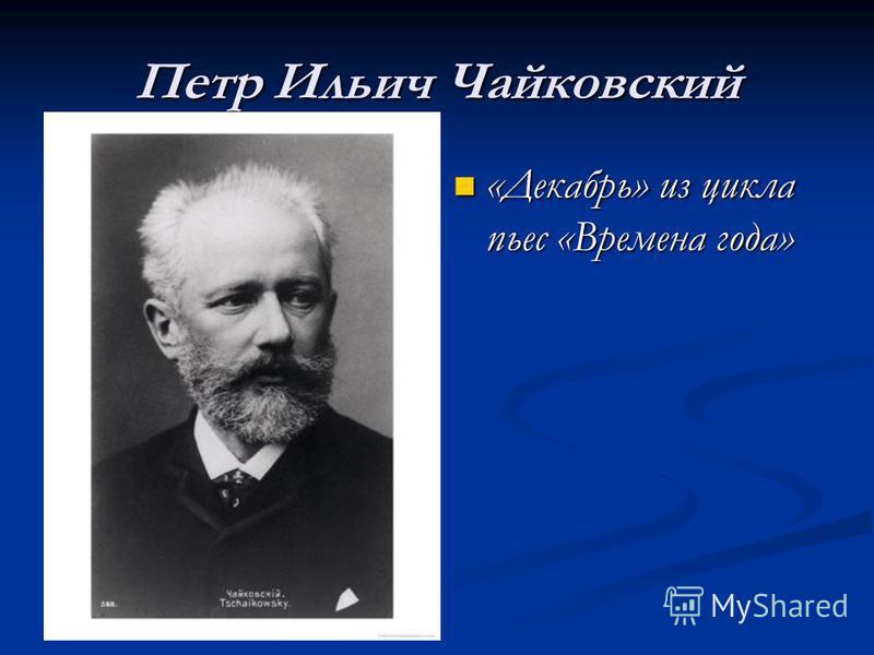 Петр Ильич Чайковский «Декабрь» из цикла пьес «Времена года»