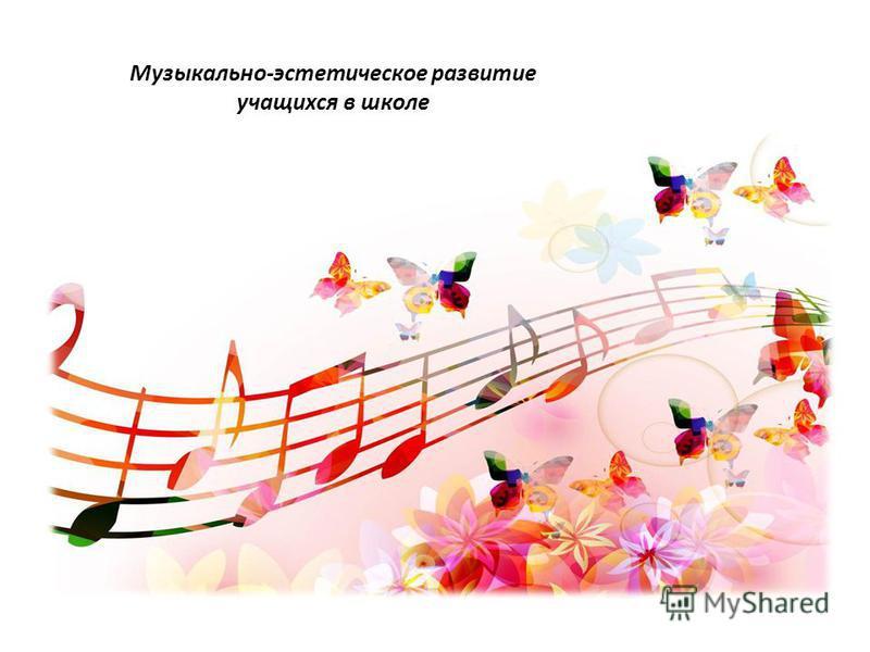 Музыкально-эстетическое развитие учащихся в школе