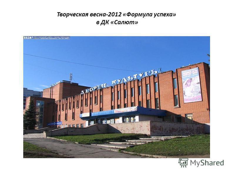 Творческая весна-2012 «Формула успеха» в ДК «Салют»