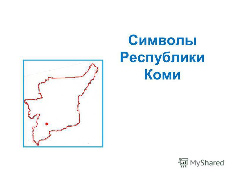 Символы Республики Коми