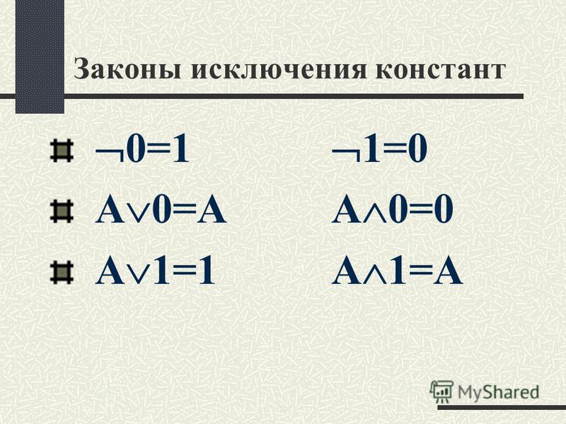 Законы исключения констант 0=1 1=0 А 0=АА 0=0 А 1=1А 1=А