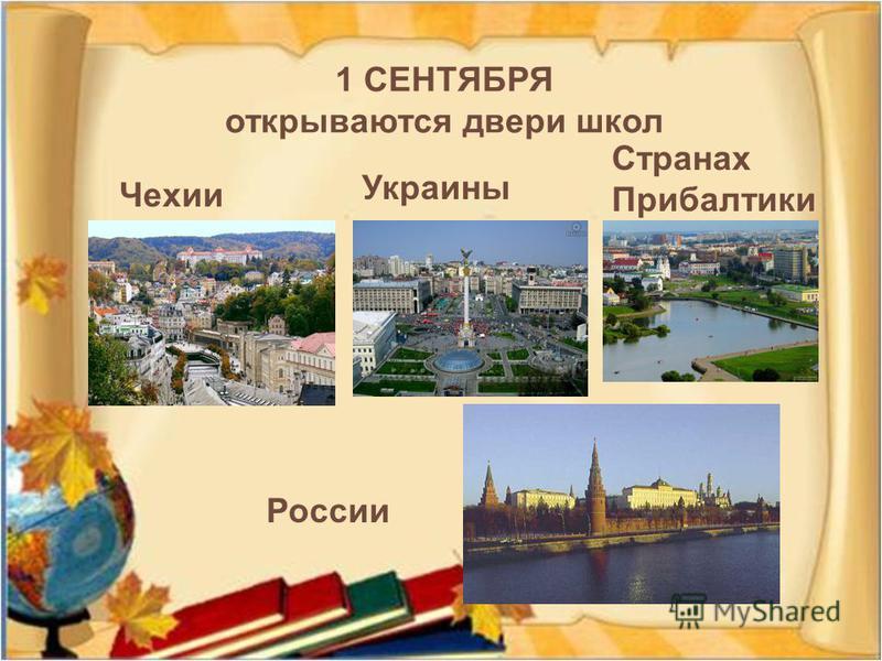 1 СЕНТЯБРЯ открываются двери школ Чехии Украины Странах Прибалтики России