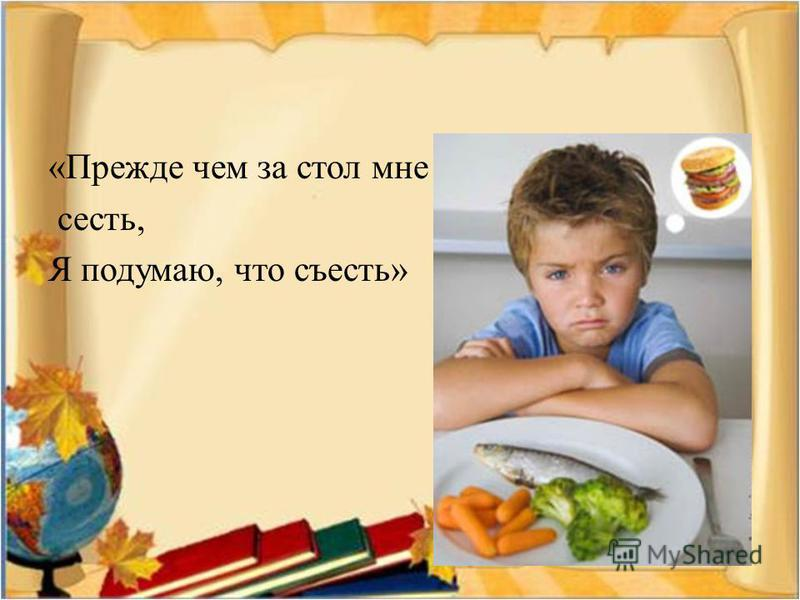 « Прежде чем за стол мне сесть, Я подумаю, что съесть »