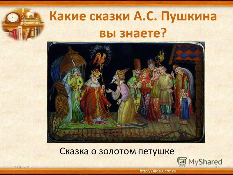 Какие сказки А.С. Пушкина вы знаете? 23.07.201512 Сказка о золотом петушке