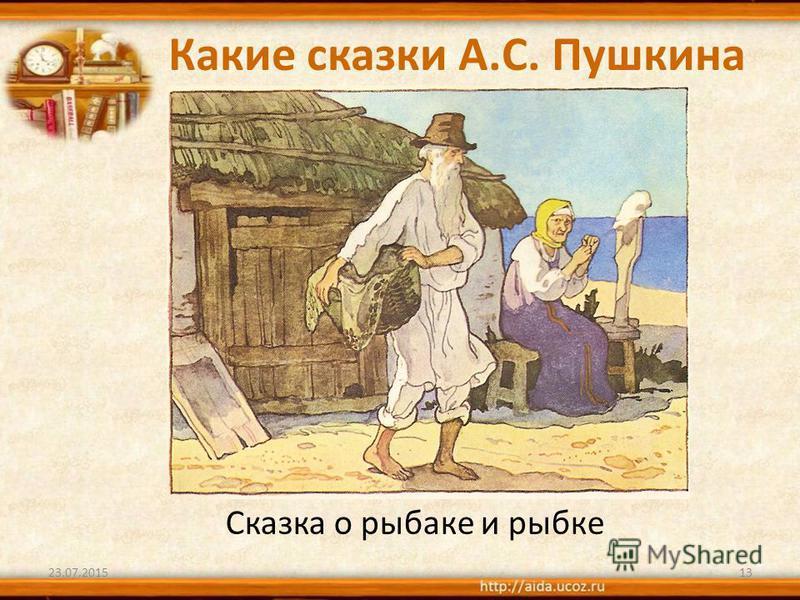 Какие сказки А.С. Пушкина вы знаете? 23.07.201513 Сказка о рыбаке и рыбке