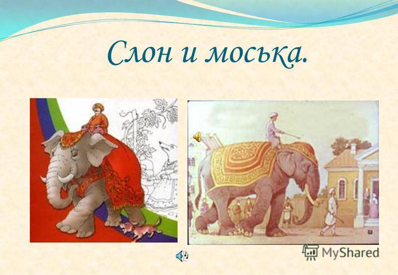 Слон и моська.