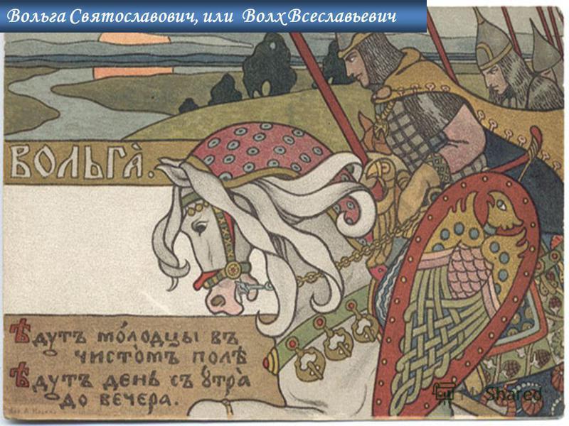 Вольга Святославович, или Волх Всеславьевич