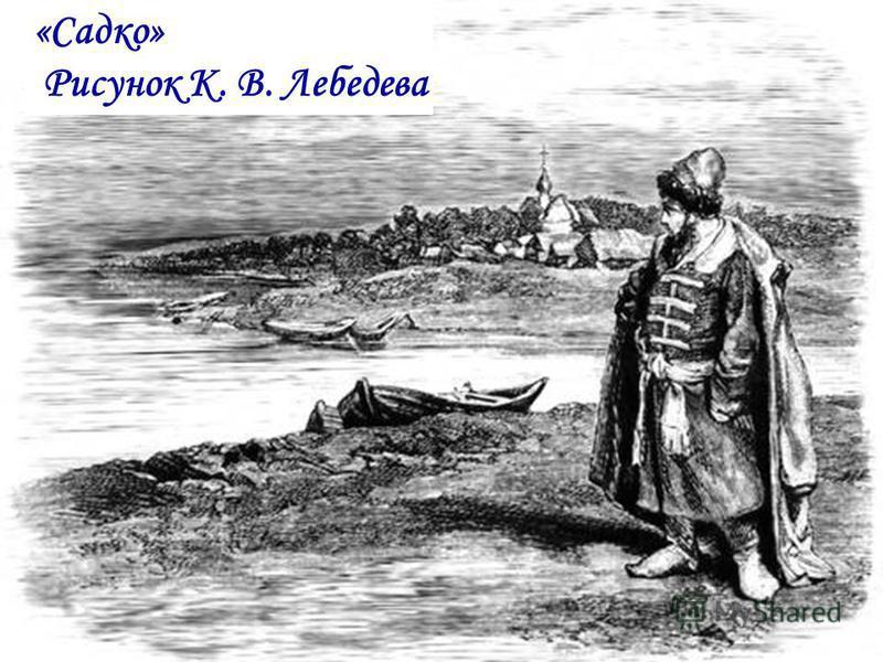 «Садко» Рисунок К. В. Лебедева