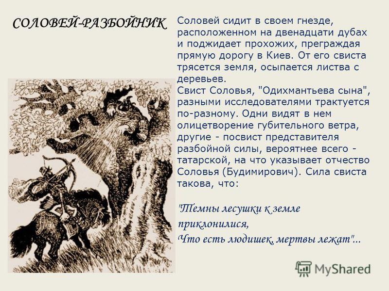 Соловей сидит в своем гнезде, расположенном на двенадцати дубах и поджидает прохожих, преграждая прямую дорогу в Киев. От его свиста трясется земля, осыпается листва с деревьев. Свист Соловья,