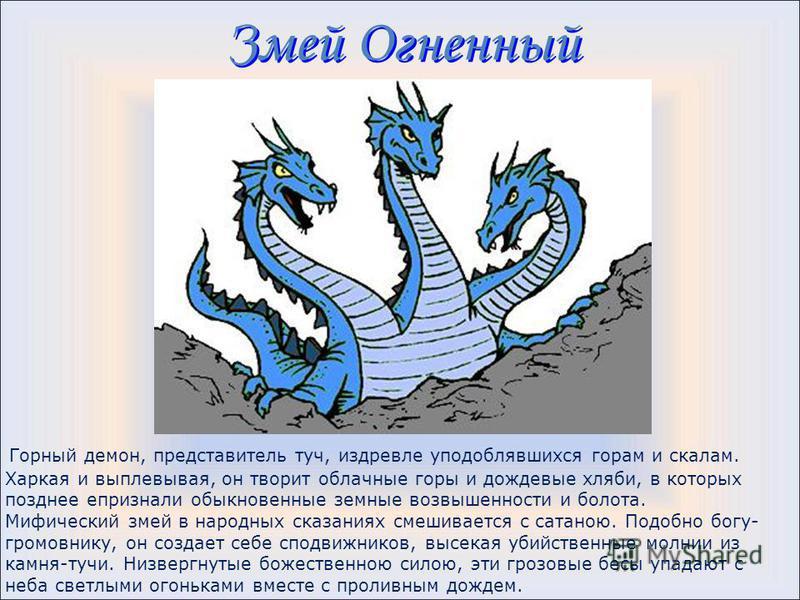 Горный демон, представитель туч, издревле уподоблявшихся горам и скалам. Харкая и выплевывая, он творит облачные горы и дождевые хляби, в которых позднее епризнали обыкновенные земные возвышенности и болота. Мифический змей в народных сказаниях смеши