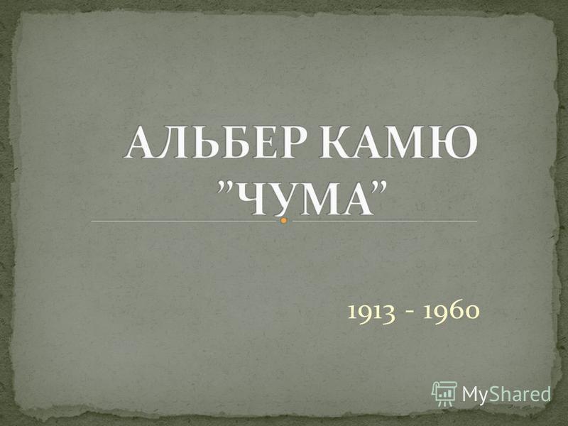 1913 - 1960