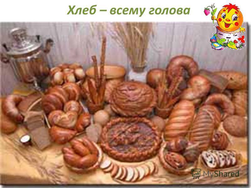Правила обращения с хлебом -Бери хлеба столько, сколько сможешь съесть. -Черствый хлеб не выбрасывай, из него можно приготовить различные блюда.