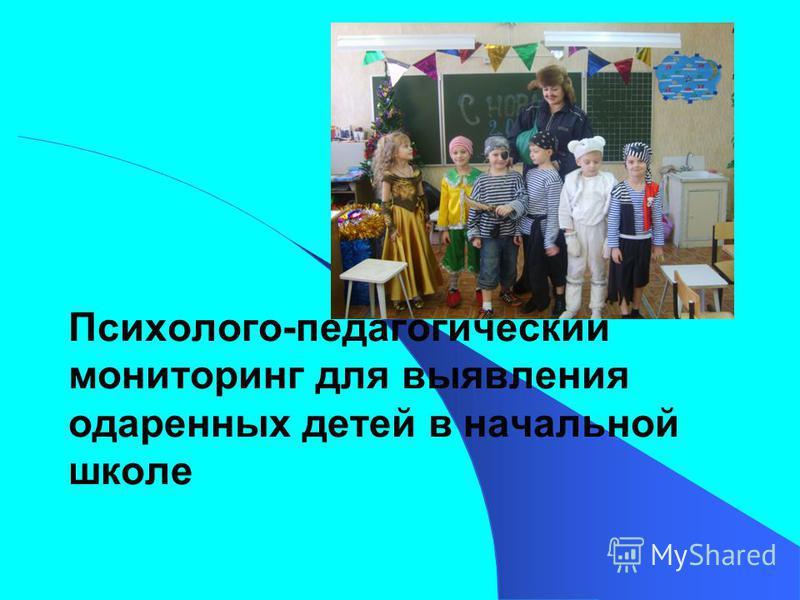 Психолого-педагогический мониторинг для выявления одаренных детей в начальной школе