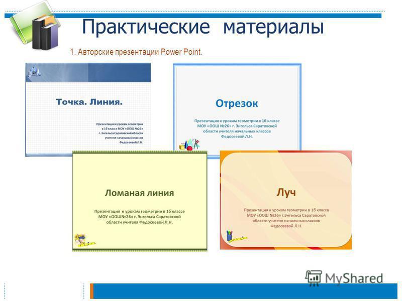 Практические материалы 1. Авторские презентации Power Point.