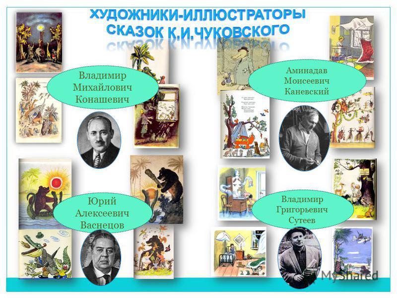 Аминадав Моисеевич Каневский Юрий Алексеевич Васнецов Владимир Григорьевич Сутеев Владимир Михайлович Конашевич