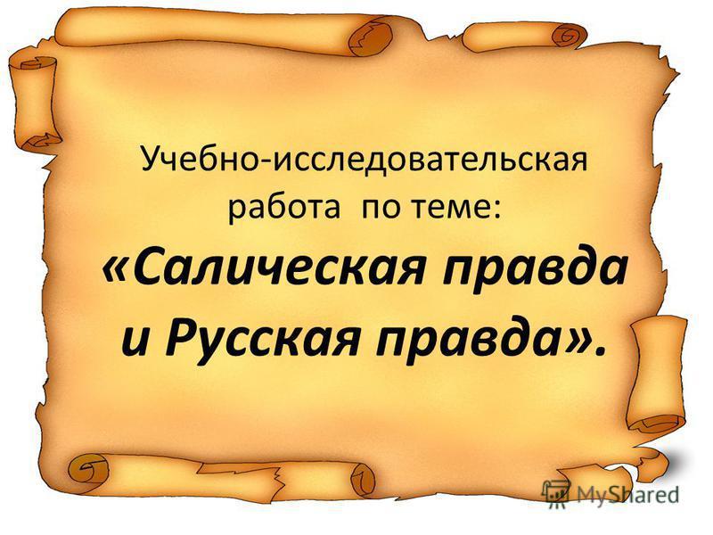 Учебно-исследовательская работа по теме: «Салическая правда и Русская правда».