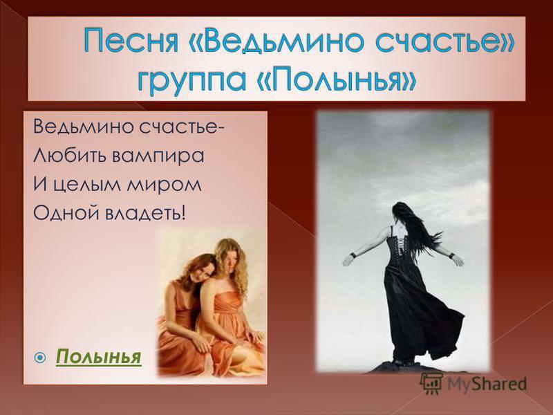 Ведьмино счастье- Любить вампира И целым миром Одной владеть! Полынья Ведьмино счастье- Любить вампира И целым миром Одной владеть! Полынья