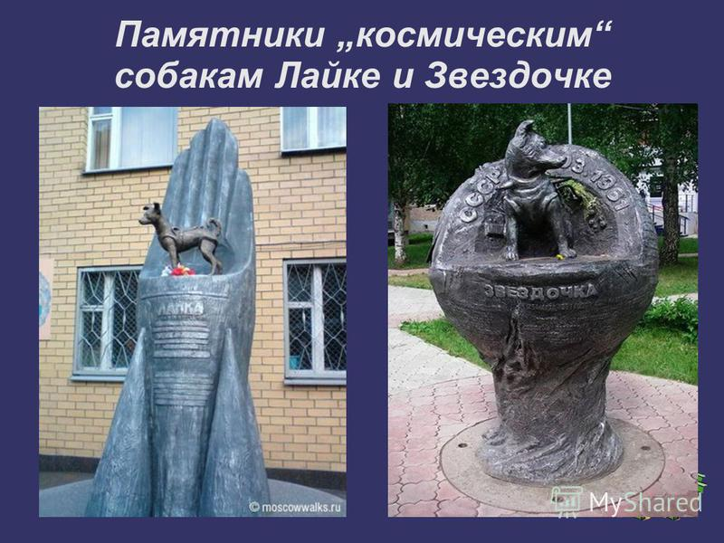 Памятники космическим собакам Лайке и Звездочке