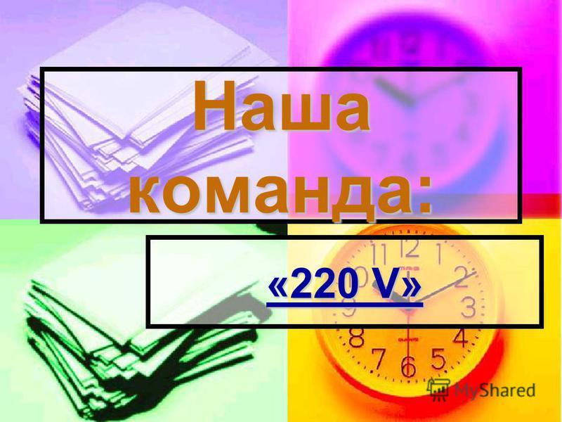 Наша команда: «220 V»