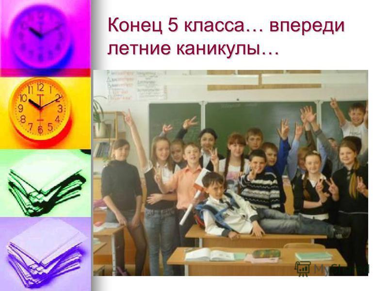 Конец 5 класса… впереди летние каникулы…