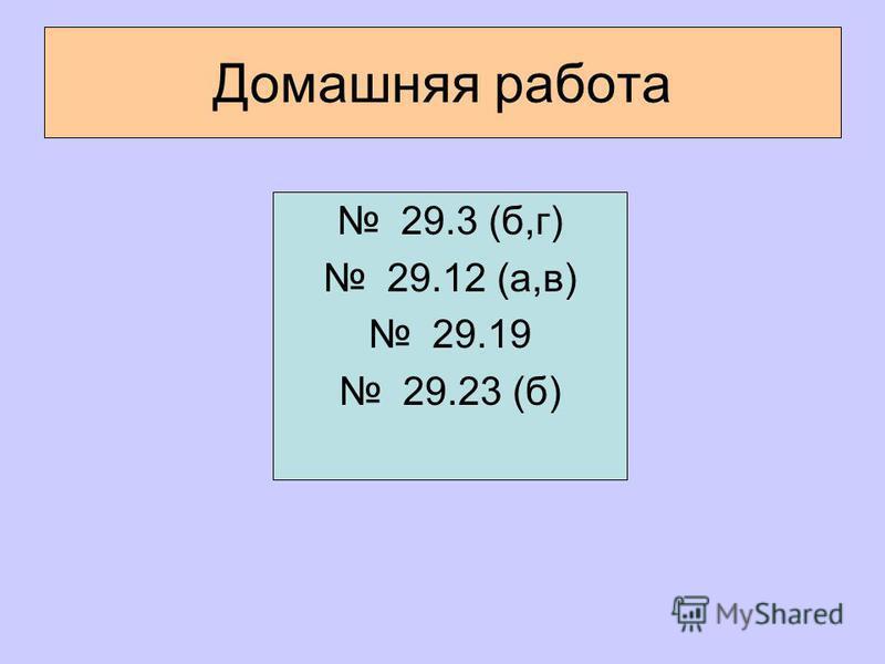 Домашняя работа 29.3 (б,г) 29.12 (а,в) 29.19 29.23 (б)
