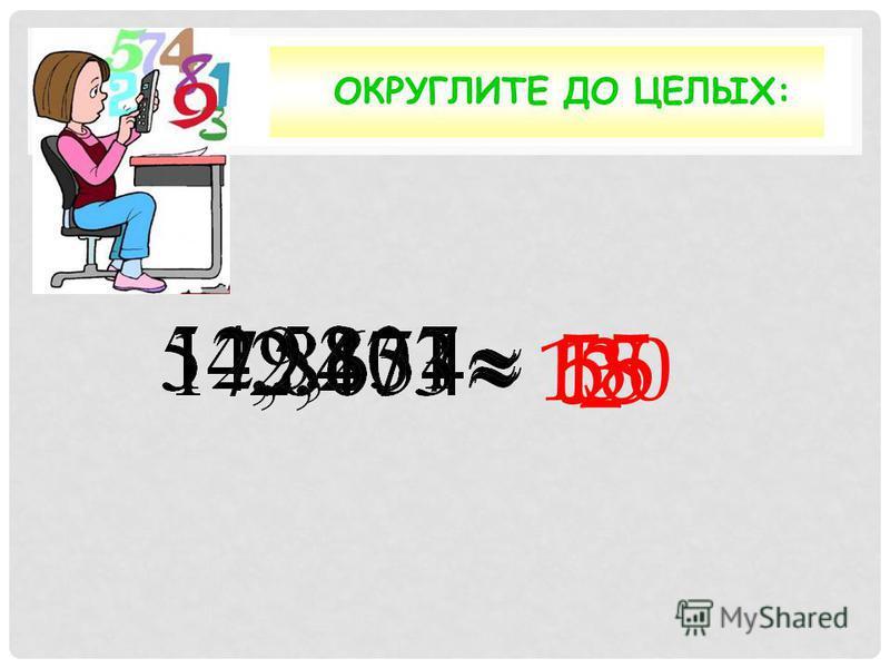 ОКРУГЛИТЕ ДО СОТЫХ: 54,32 17,87 125,44 2,47
