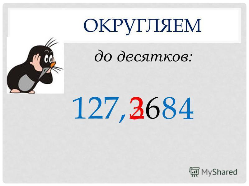 ОКРУГЛЯЕМ 457, 8 2 4 6 до десятков: