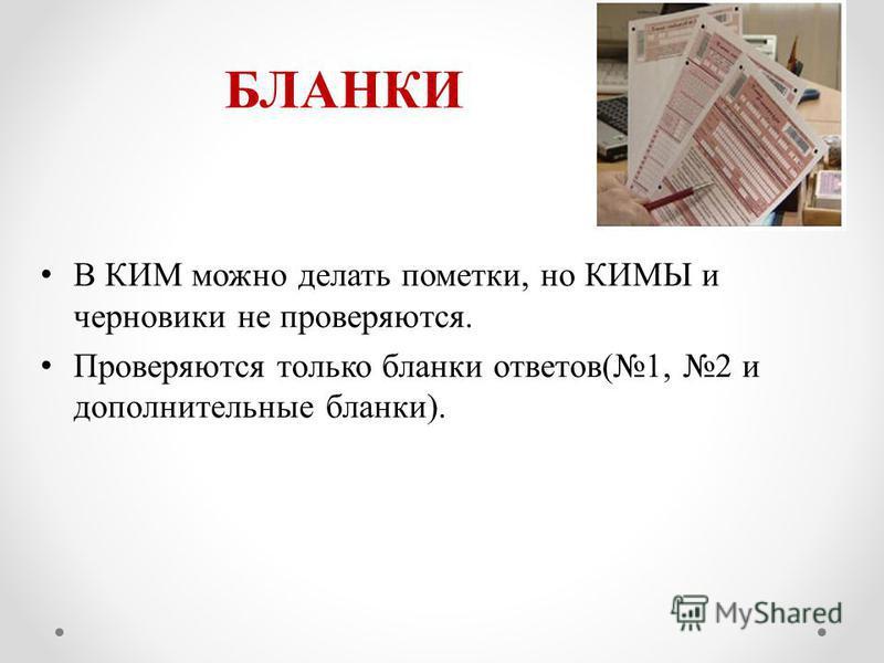 БЛАНКИ В КИМ можно делать пометки, но КИМЫ и черновики не проверяются. Проверяются только бланки ответов(1, 2 и дополнительные бланки).