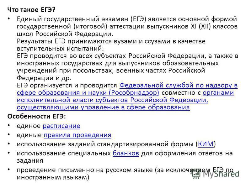Что такое ЕГЭ? Единый государственный экзамен (ЕГЭ) является основной формой государственной (итоговой) аттестации выпускников XI (XII) классов школ Российской Федерации. Результаты ЕГЭ принимаются вузами и сузами в качестве вступительных испытаний.
