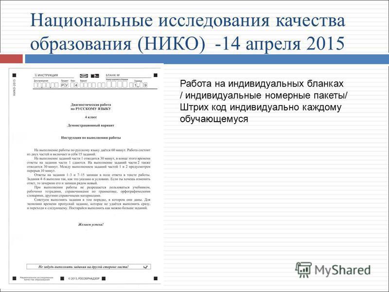 Национальные исследования качества образования (НИКО) -14 апреля 2015 Работа на индивидуальных бланках / индивидуальные номерные пакеты/ Штрих код индивидуально каждому обучающемуся