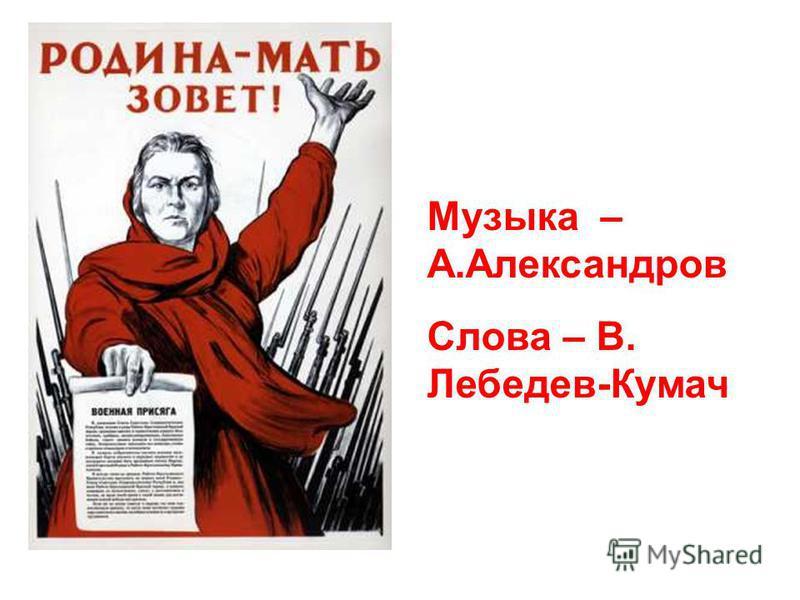 Музыка – А.Александров Слова – В. Лебедев-Кумач