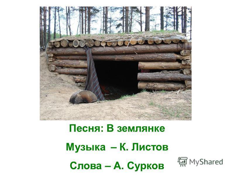 Песня: В землянке Музыка – К. Листов Слова – А. Сурков