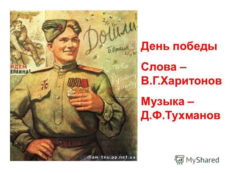 День победы Слова – В.Г.Харитонов Музыка – Д.Ф.Тухманов