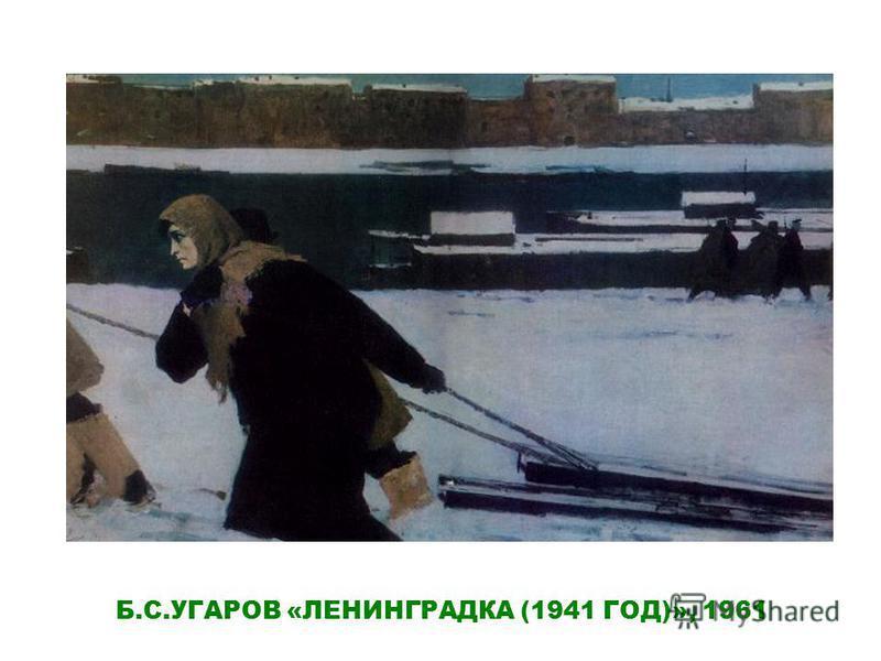 Б.С.УГАРОВ «ЛЕНИНГРАДКА (1941 ГОД)», 1961