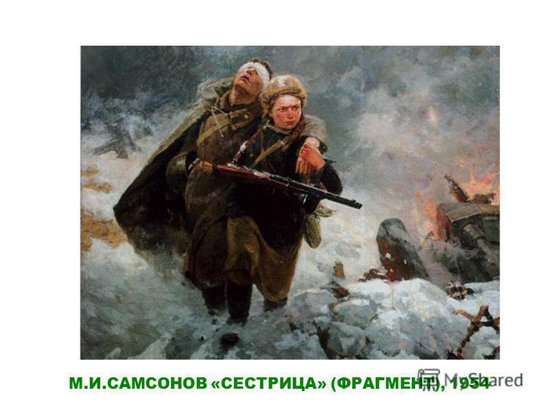 М.И.САМСОНОВ «СЕСТРИЦА» (ФРАГМЕНТ), 1954