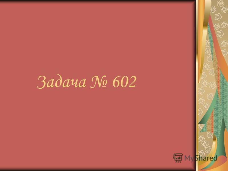 Задача 602