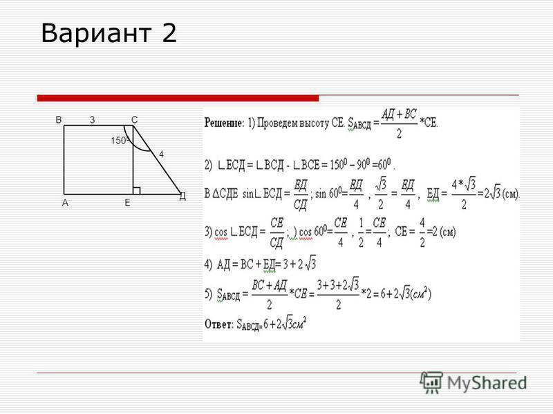 Вариант 2 Е Д 4 С3В A 150 0