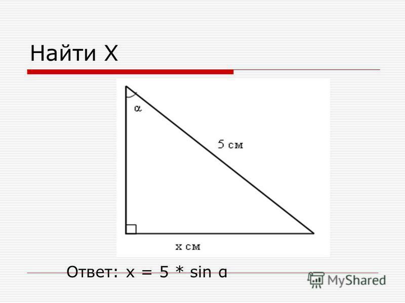 Найти Х Ответ: x = 5 * sin α