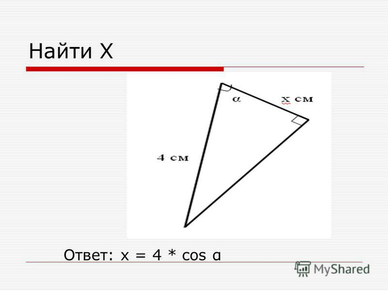 Найти Х Ответ: x = 4 * cos α