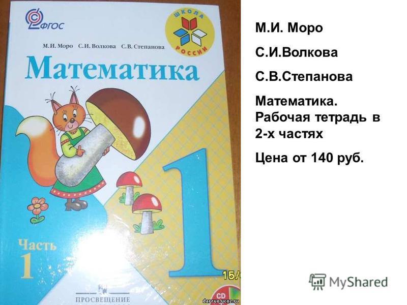 М.И. Моро С.И.Волкова С.В.Степанова Математика. Рабочая тетрадь в 2-х частях Цена от 140 руб.