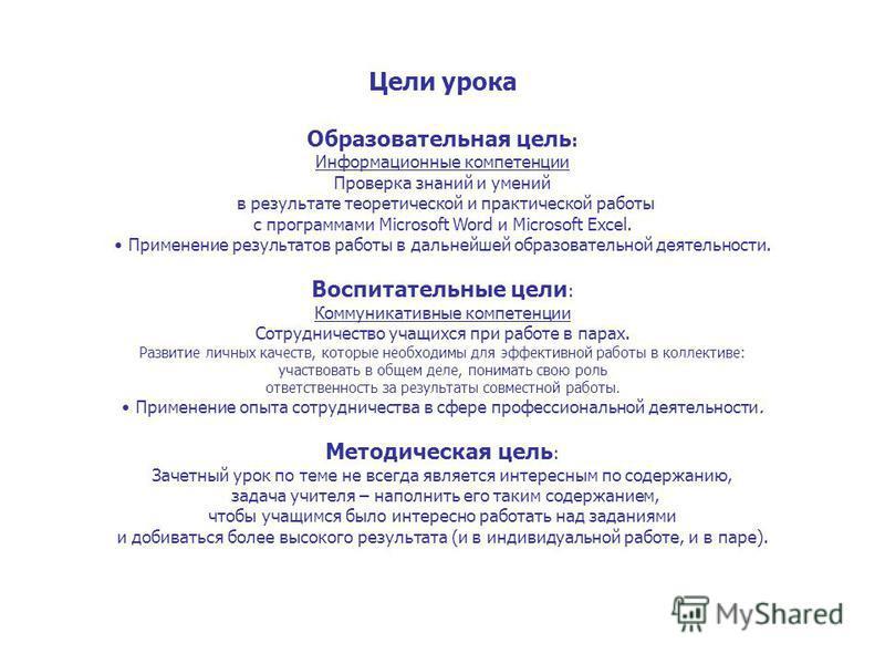 ТЕМА УРОКА Зачетное занятие по теме «Информационные технологии»