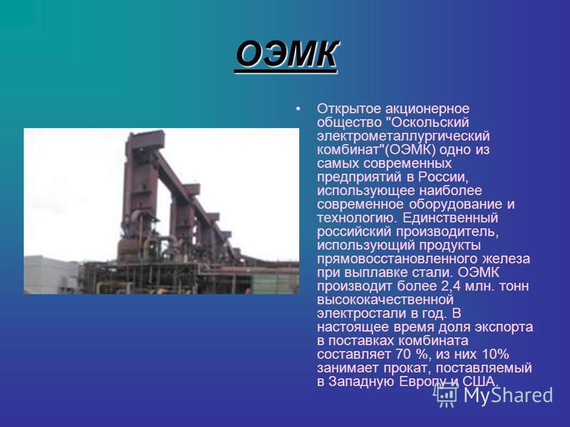 ОЭМК Открытое акционерное общество