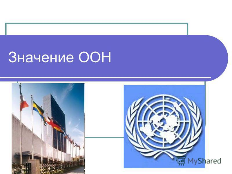 Значение ООН