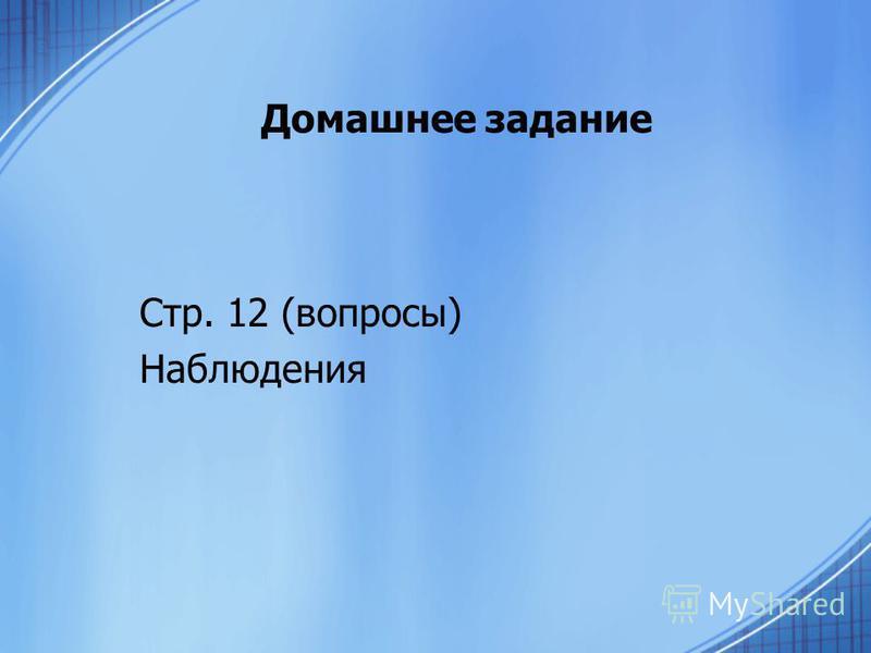 Домашнее задание Стр. 12 (вопросы) Наблюдения